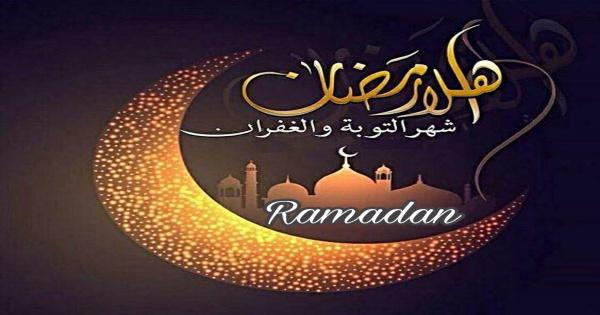 أجمل رسائل تهاني رمضان 1441 صور ورسائل تهنئة