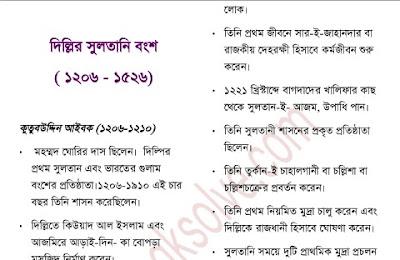 History GK Book Bengali