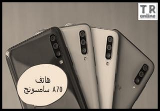 مراجعة هاتف سامسونج A70 الفئة المتوسطة Samsung Galaxy A70 سعر ومواصفات