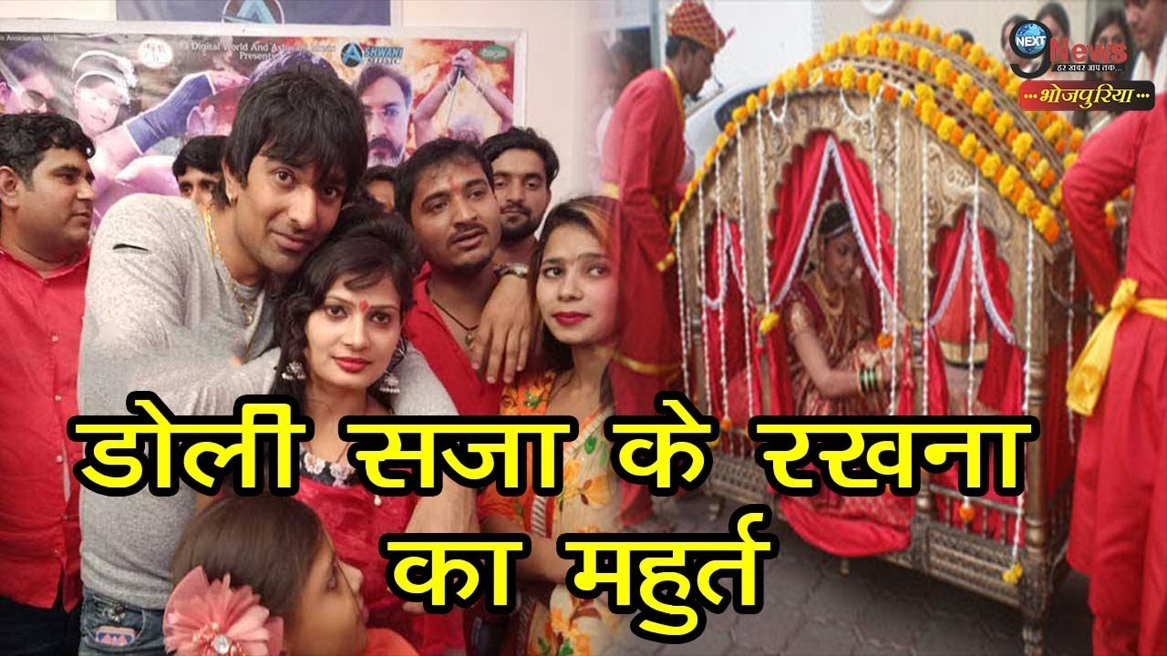 Bhojpuri movie Doli Saja Ke Rakhna 2019 wiki, full star-cast, Release date, Actor, actress, Song name, photo, poster, trailer, wallpaper