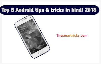 Top 8 Android tips & tricks in hindi 2018
