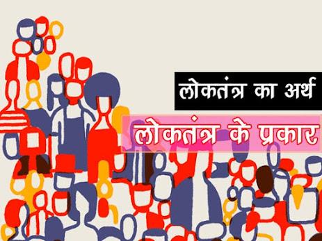 लोकतंत्र किसे कहते हैं   लोकतंत्र  अर्थ एवं अभिप्राय   लोकतंत्र के प्रकार   What is democracy in Hindi