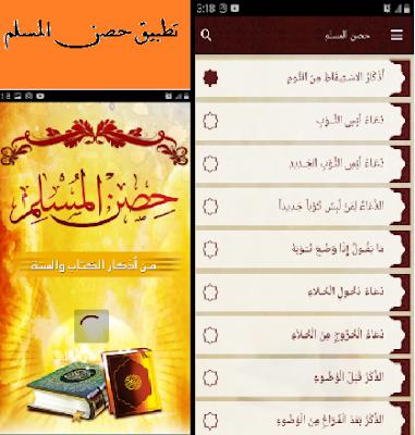 تطبيق حصن مسلم