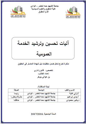 مذكرة ماستر: آليات تحسين وترشيد الخدمة العمومية PDF