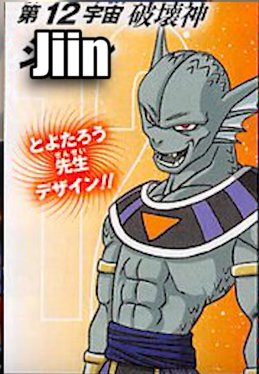 Dios de la Destrucción del Universo 12 - Jiin