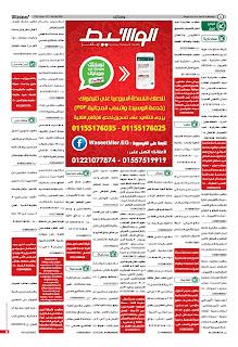 وظائف جريدة الوسيط الجمعة 6 أغسطس 2021