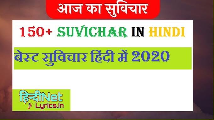 150+ Best Suvichar in Hindi - बेस्ट सुविचार हिंदी में 2020