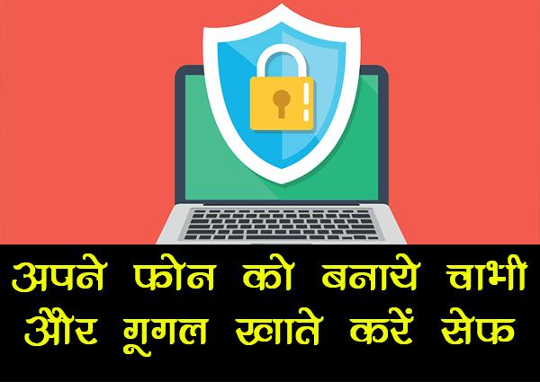 Android smartphone  ki help se apne google account ko karen safe, follow karen ye steps vo  bhi Hindi me