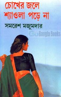 List of 2010 bengali romantic books