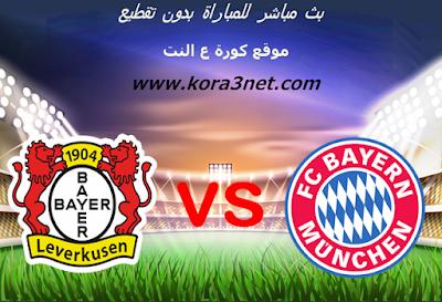 موعد مباراة بايرن ميونخ وباير ليفركوزن اليوم 04-07-2020 كاس المانيا