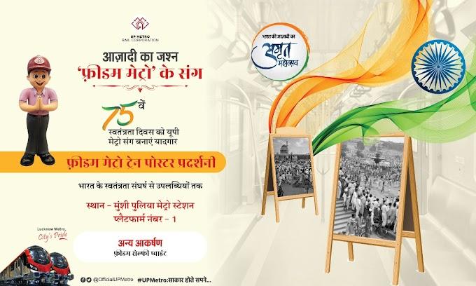 75वें स्वतंत्रता दिवस पर मुंशीपुलिया मेट्रो स्टेशन पर लगेगी 'फ़्रीडम मेट्रो' प्रदर्शनी