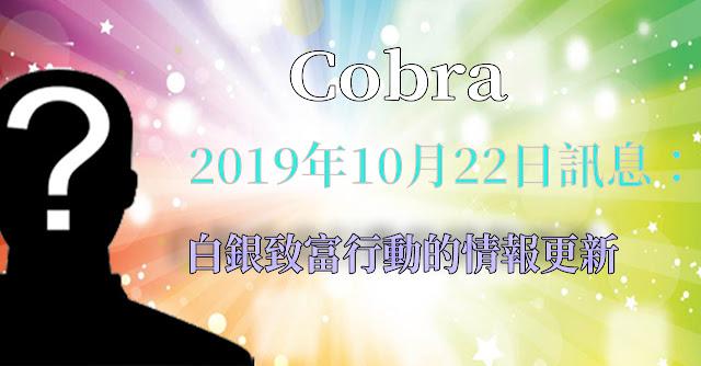 [揭密者][柯博拉Cobra] 2019年10月22日訊息:白銀致富行動的情報更新