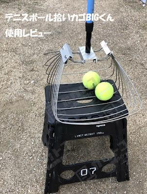 脚立の上にテニスボール拾いカゴBIGくんを置いてみた様子