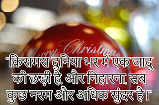 Happy Merry Christmas Wishes, merry christmas SMS, happy christmas Shayari, happy mery christmas whatsapp Messages in Hindi