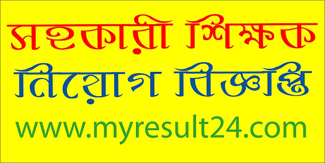 Assistant Teacher Job Circular 2020