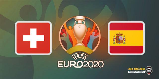 نتيجة مباراة سويسرا واسبانيا اليوم 2 يوليو 2021 في يورو 2020