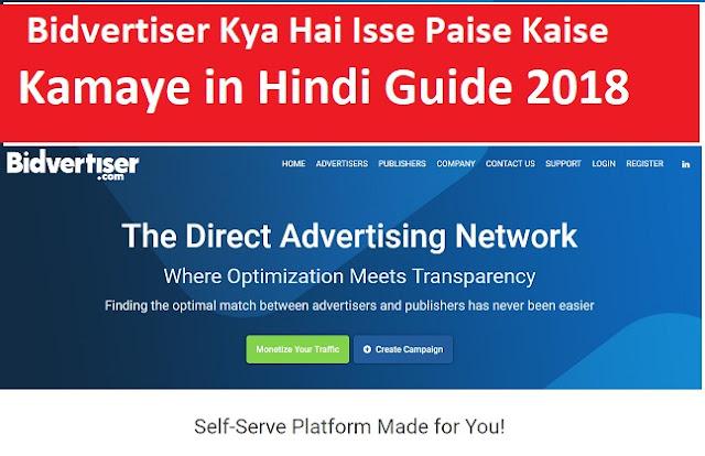 Bidvertiser Kya Hai Isse Paise Kaise Kamaye in Hindi Guide 2018