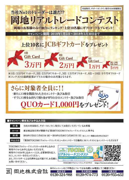 http://www.okachi.jp/announcement/tocom_realtrade2.php?_ga=2.113011524.198611741.1515114461-1482648354.1513561553