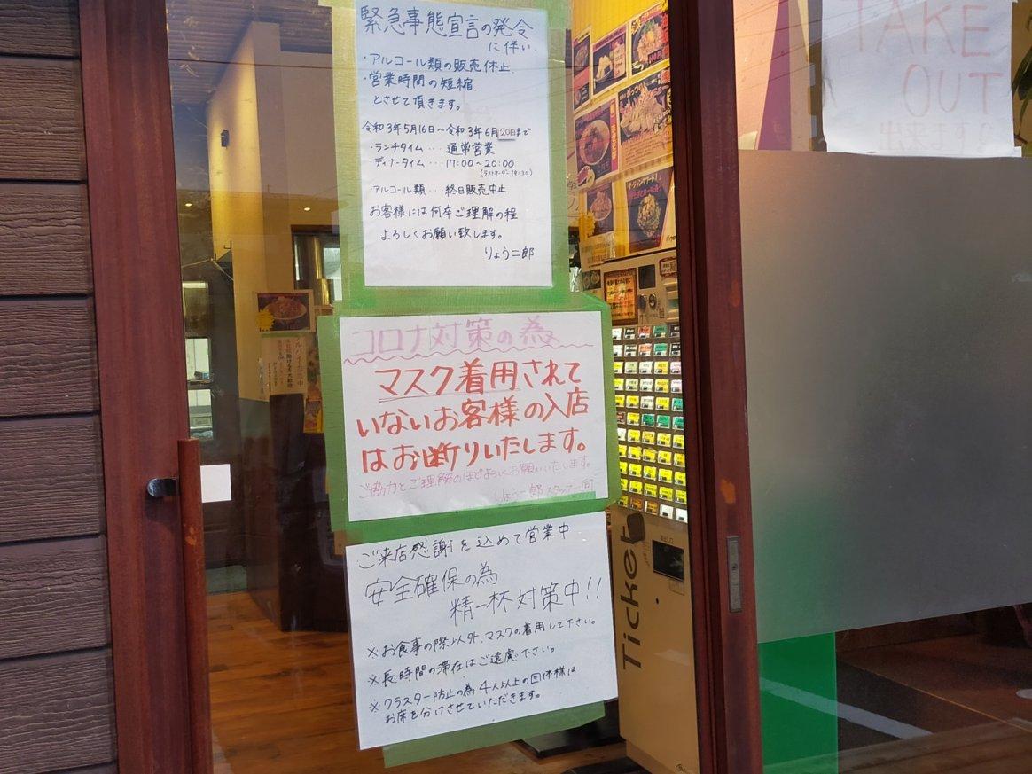 りょう二郎 八木店 店内