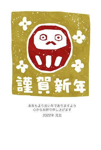ダルマの芋版年賀状