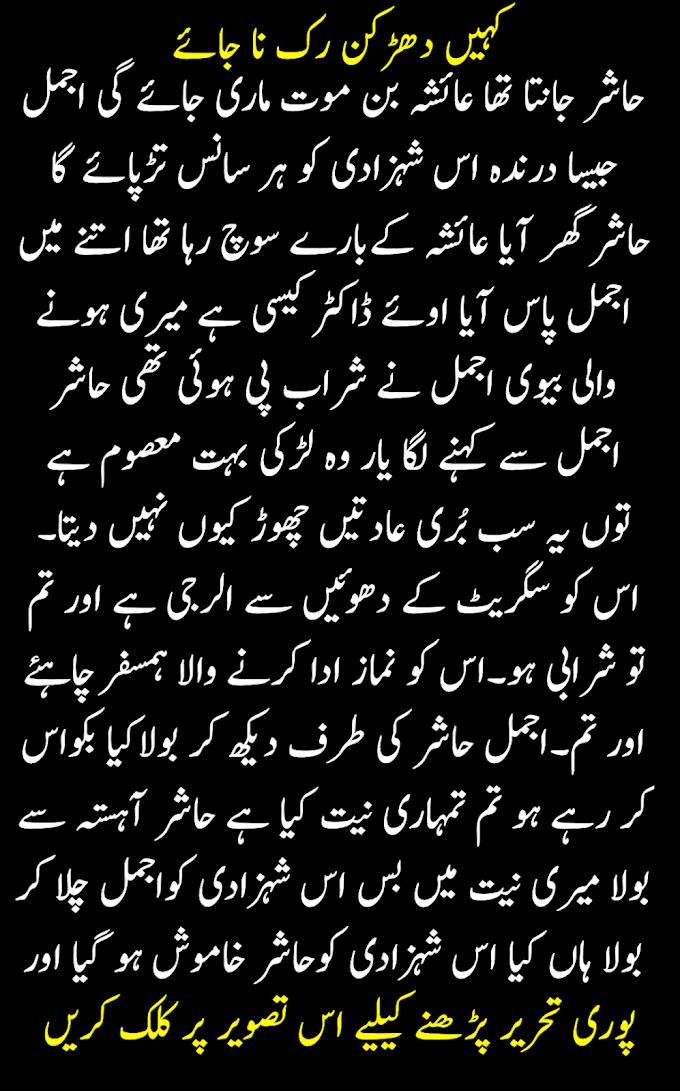 Urdu kahani kahian darkan ruk na jay | intrestin urdu kahani | urdu kahani in urdu fount | اردو کہانی کہیں دھڑکن رک نا جائے