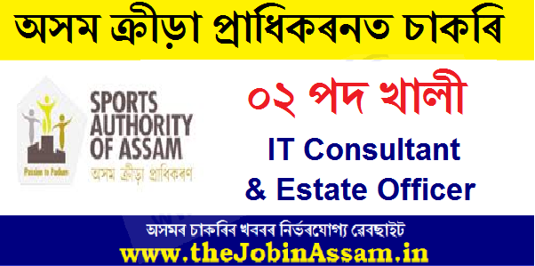 Sports Authority of Assam Recruitment 2020: IT Consultant & Estate Officer Posts