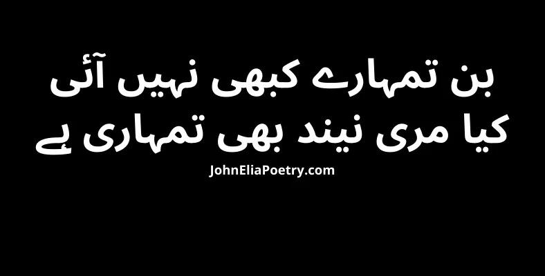 ban tumahray kabhi nahi aayi John Elia