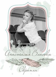 http://anastasiavlasova23.blogspot.ru/