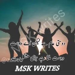 Urdu Poetry For Friends