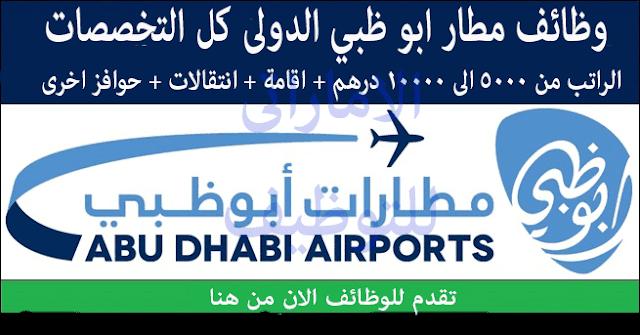 وظائف مطار ابوظبي الدولى لكل التخصصات والمؤهلات برواتب مجزية
