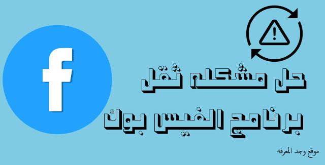 طريقه حل مشكله ثقل الفيس بوك