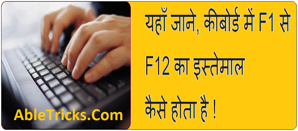Uses Of Function Keys F1 to F12 in Hindi