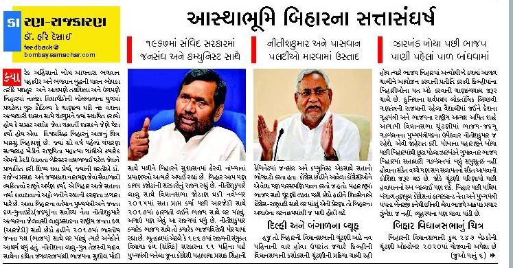 Politics at Peak in Bihar