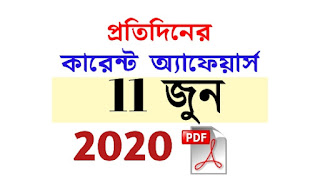 11th July Current Affairs in Bengali pdf