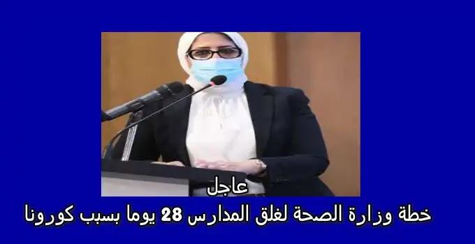 عاجل خطة وزارة الصحة لغلق المدارس 28 يوما بسبب كورونا