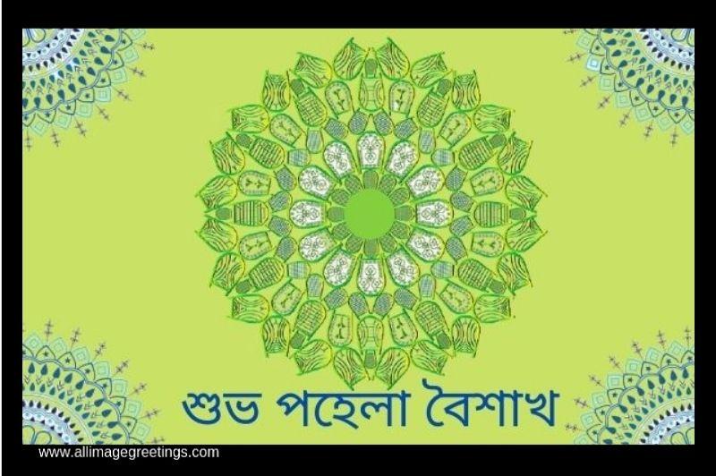 bengali new year wishes 2021