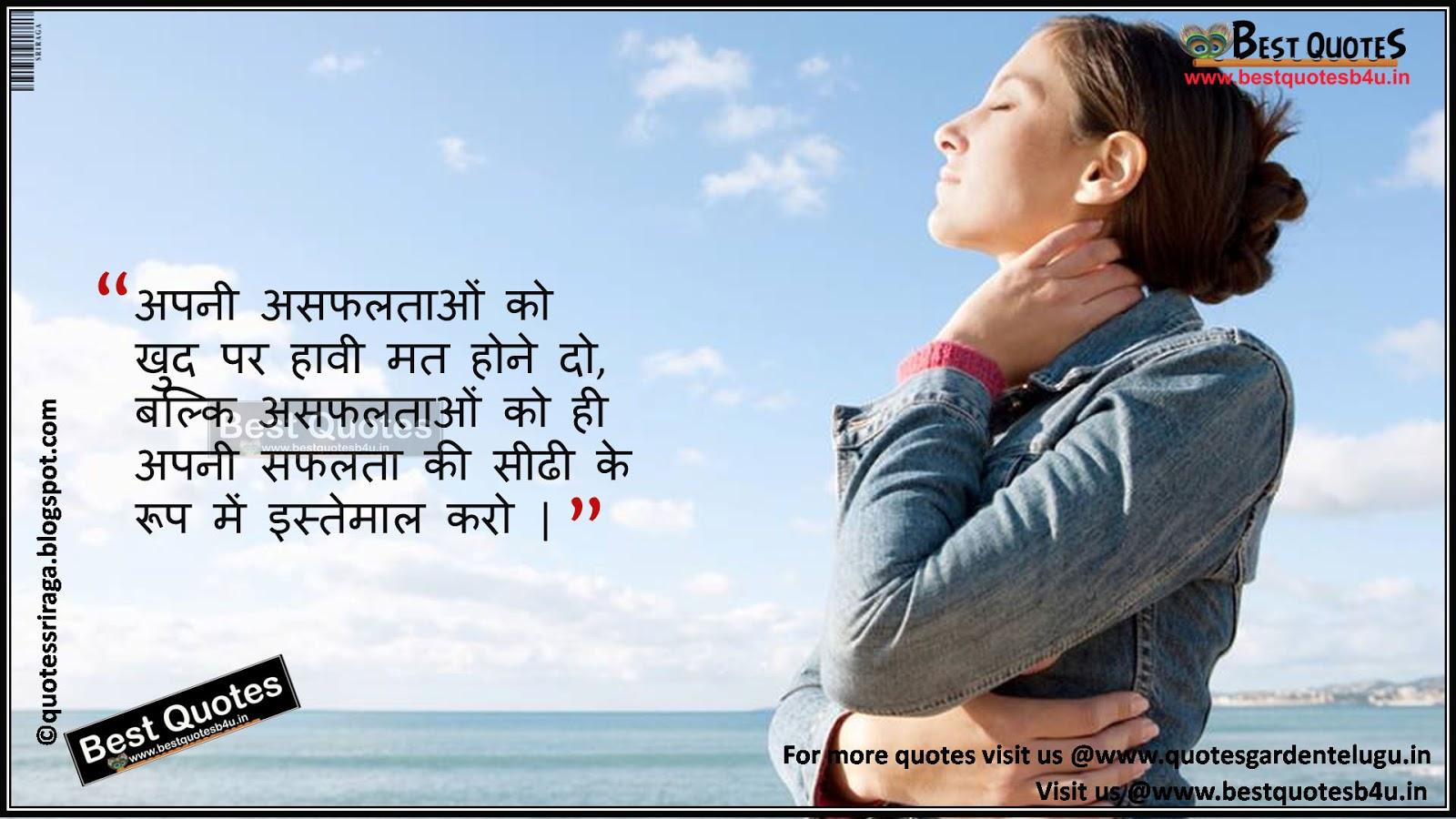 Nice Hindi inspirational Life Quotes sms   Like Share Follow
