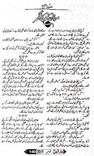 Mirza Sahib Ka Gher By Humaira Sheikh Urdu Afsana Free Download Pdf