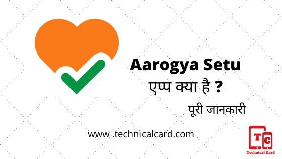 arogya setu app, arogya setu app download link, arogya setu app information
