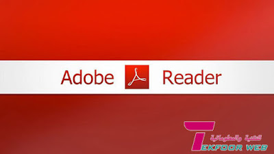 افضل 09 برامج pdf للكمبيوتر لسنة 2021 برنامج أدوب ريدر Adobe Acrobat Reader Dc
