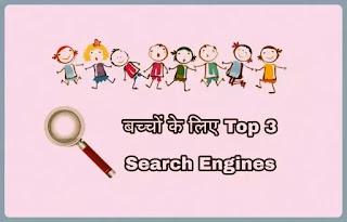 बच्चों के लिए टॉप 3 सुरक्षित सर्च इंजन्स - Top 3 Search Engines For Children