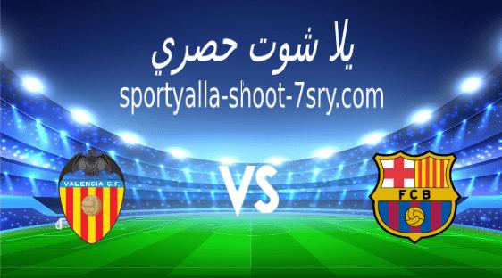 مشاهدة مباراة برشلونة وفالنسيا بث مباشر اليوم 19-12-2020 الدوري الإسباني