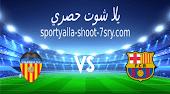 نتيجة مباراة برشلونة وفالنسيا بث مباشر اليوم 19-12-2020 الدوري الإسباني