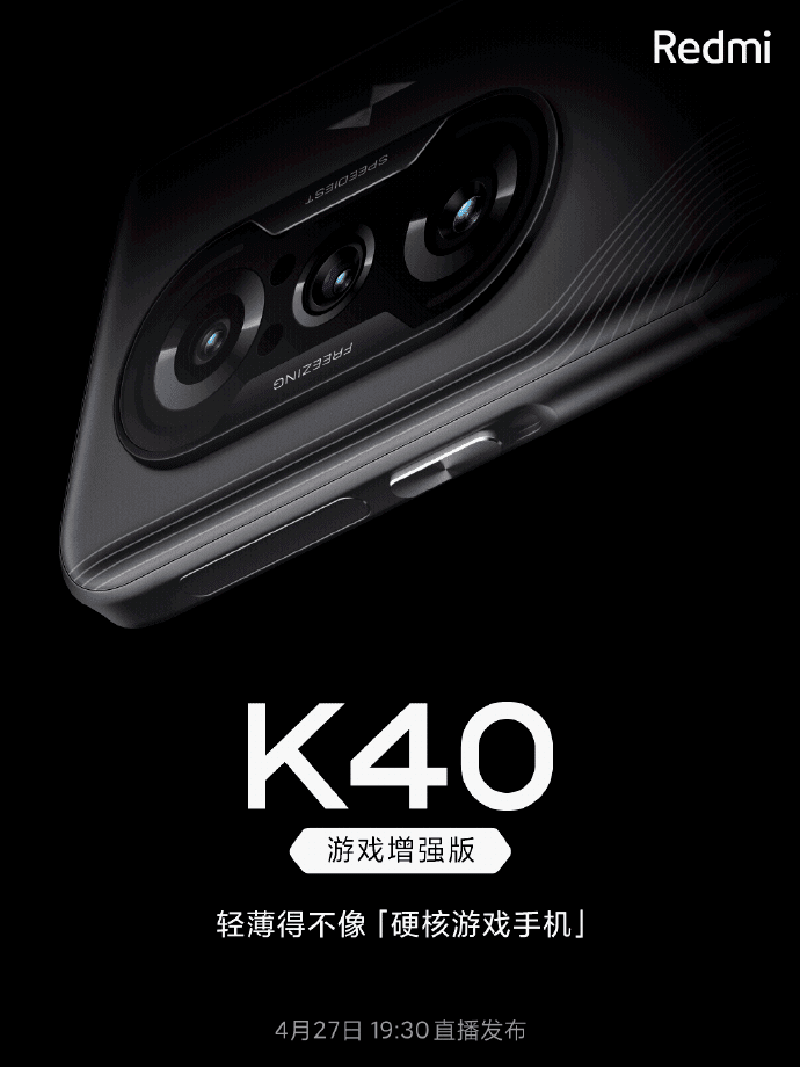 Redmi K40 Game Enhanced Edition will launch on April 27!