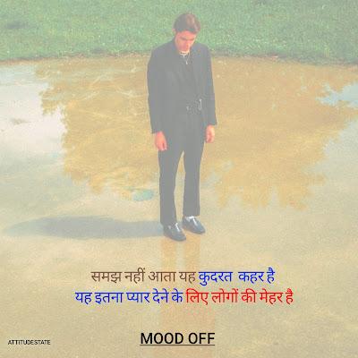 mood off sad shayari