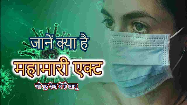 जानें क्या है महामारी एक्ट - Know what is Epidemic Act
