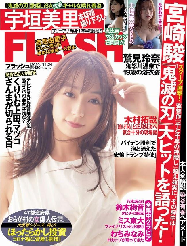 [FLASH] 2020.11.24 No.1581 Misato Ugaki, Mina Oba, Mai Ishioka, Minami Wachi & others