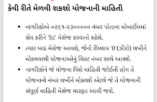 Writing HI 'will bring information of all the schemes of Gujarat government on your WhatsApp