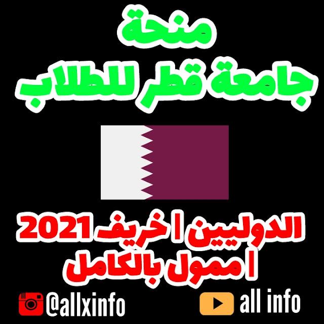 منح جامعة قطر للطلاب الدوليين | خريف 2021 | ممول بالكامل
