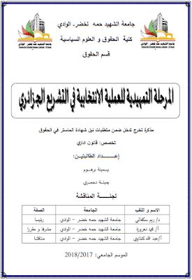 مذكرة ماستر: المرحلة التمهيدية للعملية الانتخابية في التشريع الجزائري PDF